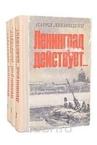 Ленинград действует...