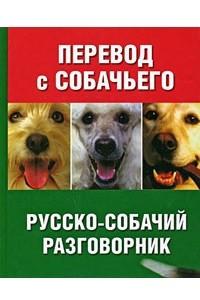 Перевод с собачьего. Русско-собачий разговорник