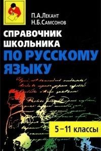 Справочник школьника по русскому языку. 5-11 классы