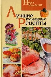 Лучшие кулинарные рецепты. Новая коллекция