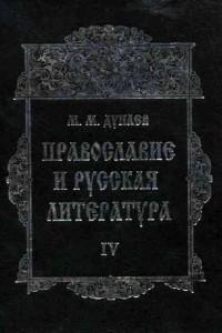 Православие и русская литература. В 6-ти частях. Ч. IV