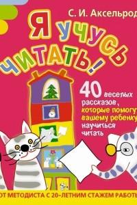 Я учусь читать! 40 веселых рассказов, которые помогут вашему ребенку научиться ч