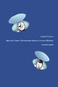Ярослав Гашек. Похождения бравого солдата Швейка. Комментарии к русскому переводу