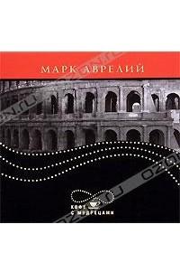 Марк Аврелий. Высказывания и афоризмы