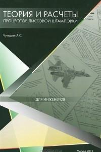 Теория и расчеты процессов листовой штамповки