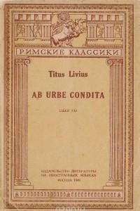 История Рима с его основания. Книга XXI