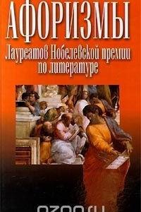 Афоризмы лауреатов нобелевской премии по литературе