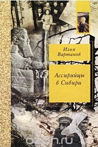Ассирийцы в Сибири. Воспоминания
