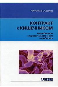 Контракт с кишечником. Микробиология пищеварительного тракта и пробиотики