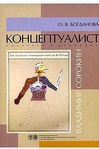 Концептуалист, писатель и художник Владимир Сорокин