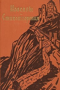 Конрад-Фердинанд Мейер. Новеллы. Стихотворения