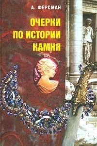 Очерки по истории камня. Том 1