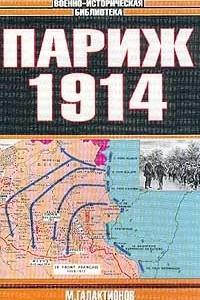 Париж, 1914 г.: Темпы операций. Серия: Военноисторическая библиотека