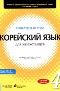 Hwang In Kyo. Корейский язык для казахстанцев. Уровень 4