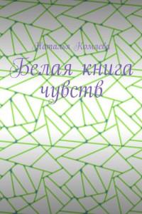 Белая книга чувств