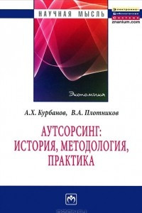 Аутсорсинг: История, методология, практика