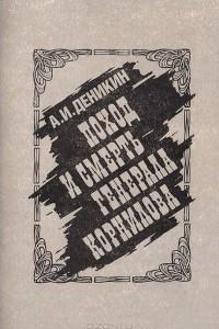 Поход и смерть генерала Корнилова