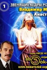 Анастасия. Звенящие кедры России