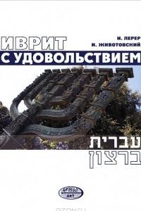 Иврит с удовольствием