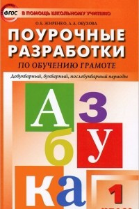 Поурочные разработки по обучениею грамоте. 1 класс