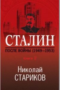 Сталин. После войны. Книга вторая. 1948-1953