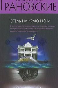 Отель на краю ночи