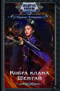 Кобра клана Шенгай