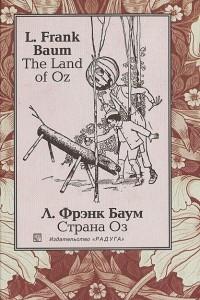 The Land of Oz / Страна Оз