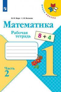 Математика. Рабочая тетрадь. 1 класс. В 2-х ч. Ч. 2