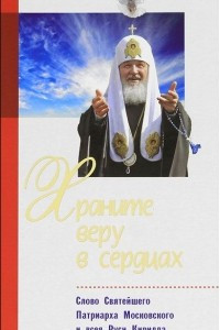 Храните веру в сердцах. Слово Святейшего Патриарха Московского и всея Руси Кирилла