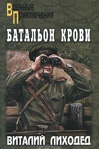 Батальон крови