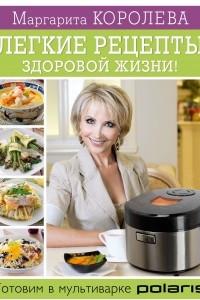 Легкие рецепты здоровой жизни! Готовим в мультиварке