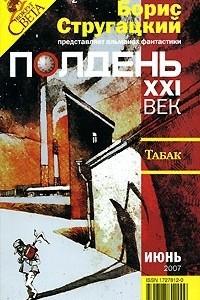 Полдень, XXI век. Журнал Бориса Стругацкого, июнь 2007