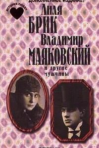Лиля Брик. Владимир Маяковский и другие мужчины