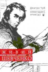 Живий Шевченко. Невигадані оповіді