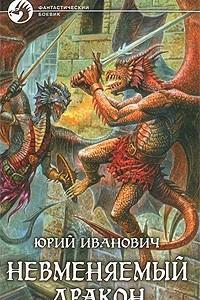 Невменяемый дракон