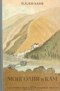 Монголия и Кам. Труды экспедиции Императорского Географического общества, совершенной в 1899-1901 гг. Т. 1, ч. 1