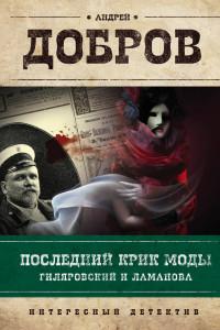 Последний крик моды. Гиляровский и Ламанова + Украденный голос. Гиляровский и Шаляпин