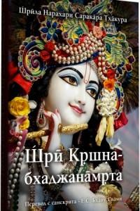 Шри Кришна-бхаджанамрита