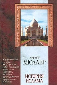История ислама. От мусульманской Персии до падения мусульманской Испании