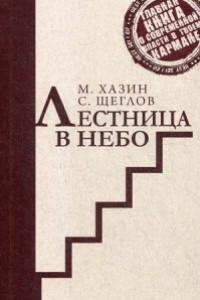 Лестница в небо. Краткая версия. Хазин М.Л., Щеглов С.