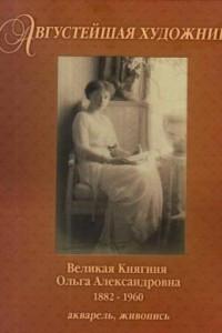 Августейшая художница. Великая Княгиня Ольга Александровна. 1882-1960. Акварель, живопись