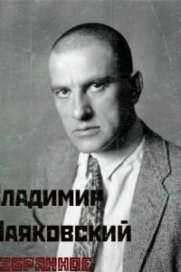 В.В. Маяковский – Избранное.  Маяковский в воспоминаниях современников. Записи 1940—1973 гг.
