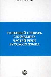 Толковый словарь служебных частей речи русского языка
