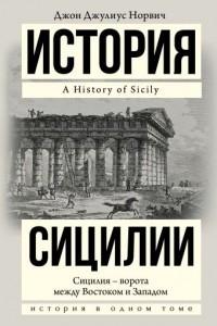 История Сицилии