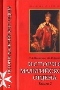 История Мальтийского ордена. В 2-x кн.