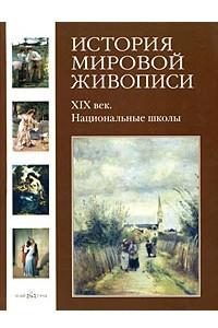 История мировой живописи. ХIХ век. Национальные  школы