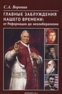 Главные заблуждения нашего времени: от Реформации до неолиберализма