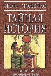 Тайная история. Древний мир. Античный мир