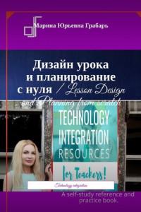 Дизайн урока ипланирование снуля / Lesson Design and Planning from scratch. Technology integration